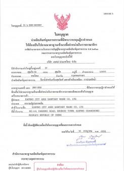 TIS 证书